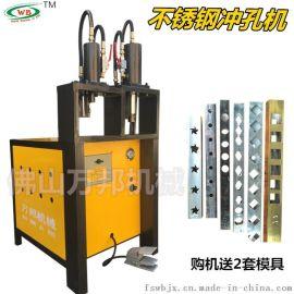 高速不锈钢液压冲孔机铝合金防盗网方管异型管开孔器