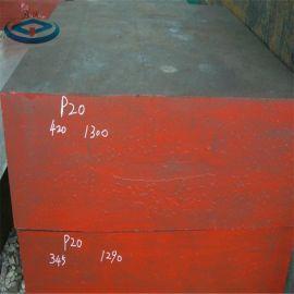 P20模具钢板P20模具钢精板P20模具钢