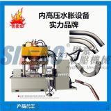 异型管件内高压成型技术|中国  内高压成型设备制造厂家