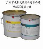 植筋胶(MAX400)