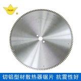 切散熱器鋸片 散熱片立銑開槽專用合金鋸片 鋁工業型材開槽鋸片