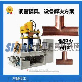 供暖制冷铜管三通模具|内高压铜管成型模具|水张液压机模具