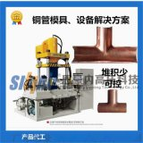 供暖製冷銅管三通模具|內高壓銅管成型模具|水張液壓機模具