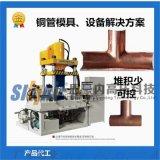 铜管三通模具 内高压铜管成型模具 水张液压机模具