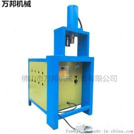 万邦机械不锈钢液压冲孔机铝合金门窗开孔器