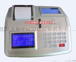 锦州饭卡机厂家,锦州IC卡消费机系统,锦州  食堂一卡通