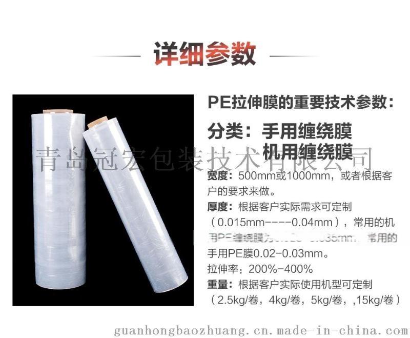平度生产pe拉伸缠绕膜 50cm 工业拉伸膜包装缠绕膜 拉伸pe缠绕膜