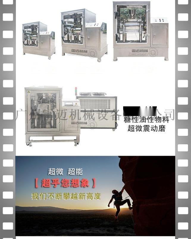 雷迈50L超微振动磨,超微粉碎机,破壁机,三七粉碎机