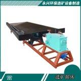 重力选矿设备 往复式选矿摇床6-S摇床 大 小槽钢摇床