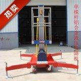 GTWY6单桅柱铝合金升降机 6米 厂家直销