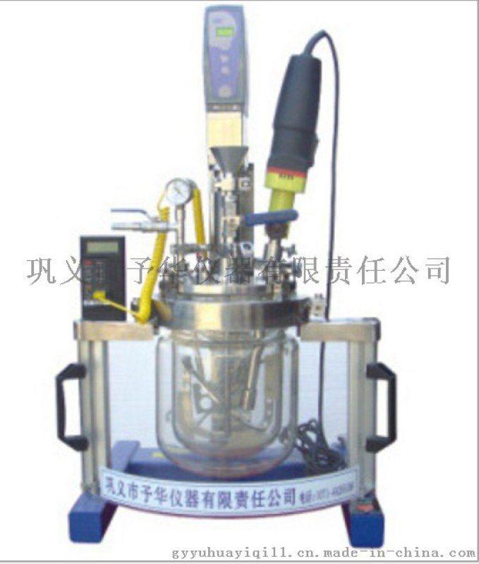 有机合成装置 巩义予华仪器制造商销售热线