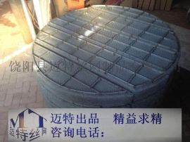 丝网除沫器 不锈钢丝网除沫器 除雾器 气液过滤网