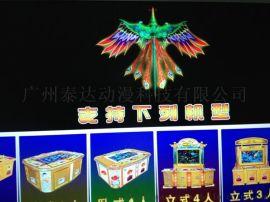 火鳳凰遊戲機火鳳凰打魚機8人火鳳凰遊戲機8人遊戲機價格