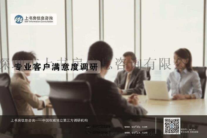 深圳专业客户满意度调查