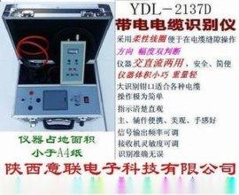 YDL-2137带电电缆识别仪