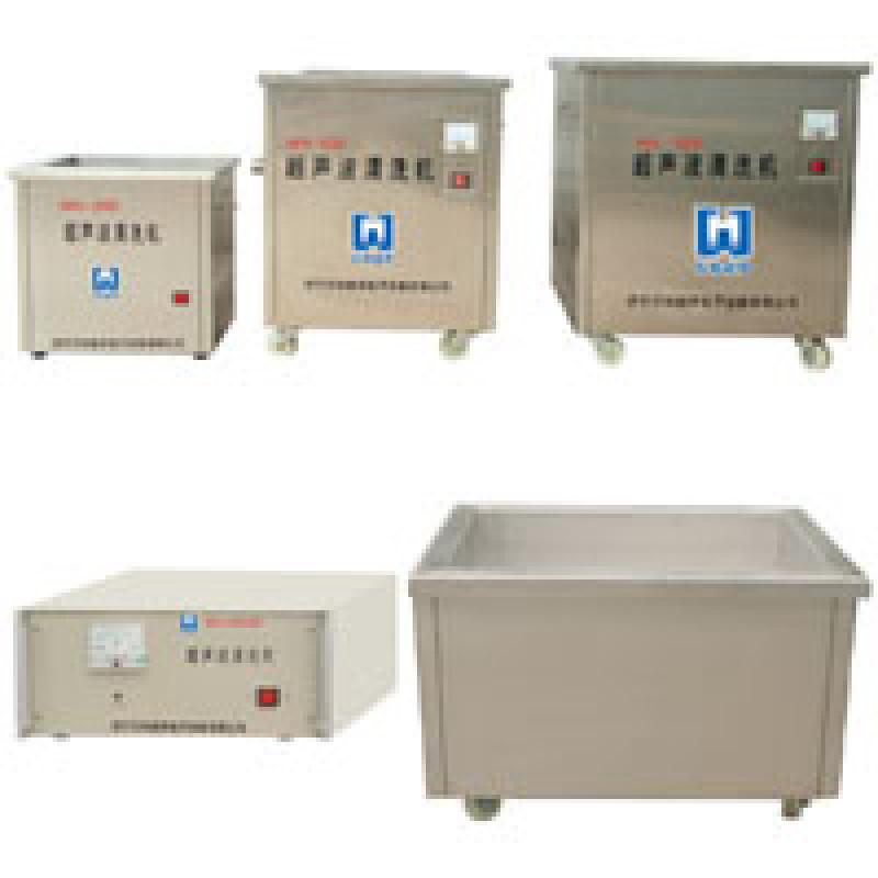 万和一体式、分体式超声波清洗机