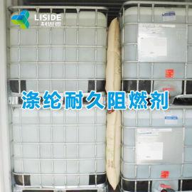 磷氮系 涤纶耐久纺织 环保无卤阻燃剂LFR-2001