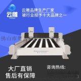 云雕YD-2030双头石材雕刻机 重型 背景墙雕刻机 佛山雕刻机厂家
