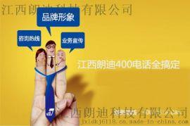 深圳400电话免费办理 企业彩铃IVR语音导航免费送