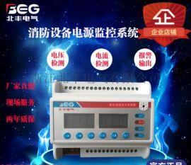 HYS2B 消防电源监控传感器模块