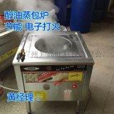 全自动的醇基燃料蒸炉,醇油蒸包炉