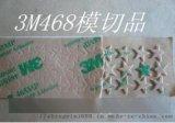 3M双面胶胶垫 双面胶胶垫