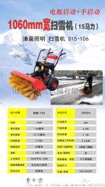 厂家直销全新小型多功能扫雪机抛雪机