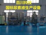 青州百川加盟重卡柴油车用尿素液设备,防冻液生产设备