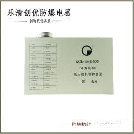 电光GWZB-10(6)GC型弹簧机构微机保护装置