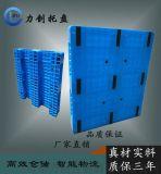 货架塑料托盘仓储物流托盘塑料卡板