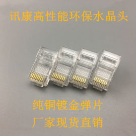 厂家直销 高性能环保水晶头 8P8C rj45镀金