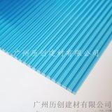 歷創 聚碳酸酯板 藍色pc陽光板  保溫隔熱