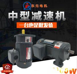东元三相卧式减速电机 齿轮调速电机变频马达 1100W三相卧式减速电机