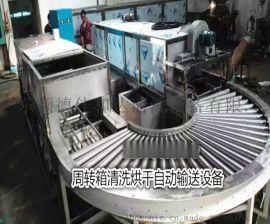 电子配件周转箱清洗机,无油污清洁干燥
