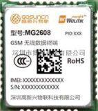 中兴2G模块MG2608
