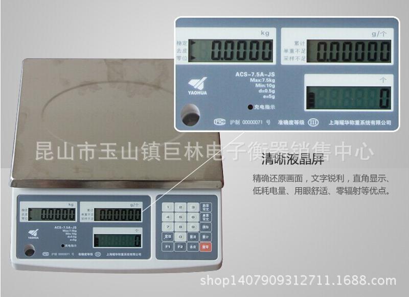 耀華  電子計數秤0.1g/1g/3kg/30kg稱重 天平稱檯秤計重秤桌秤