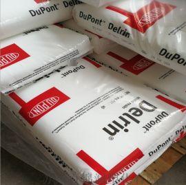 POM原料 520MP PTFE润滑剂20%