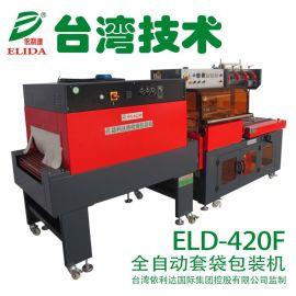 深圳食品套膜全自动包装机 中山套袋热收缩包装机
