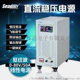 杉達SDL80-50D可調直流穩壓電源80V50A
