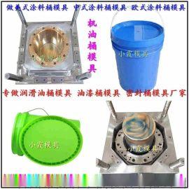 包装桶塑料模具机油桶塑胶模具厂