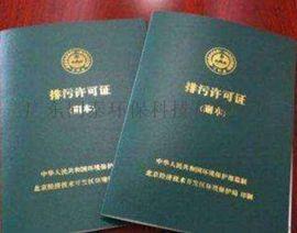 惠州环评公司惠州排污许可证办理条件惠州环保公司
