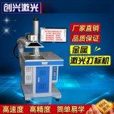 光纤激光打标机金属不锈钢铭牌打标机 激光打码机小型激光雕刻机