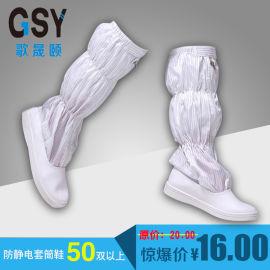 东莞歌晟颐pvc长筒靴 高筒靴食品 防静电防滑鞋