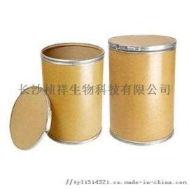5-硝基糠醛二乙酯 92-55-7 长沙现货供应