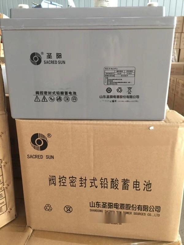 圣阳蓄电池SP12V120AH免维护电池