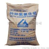 厂家直销氢氧化铝 无氯阻燃剂 橡塑阻燃剂 现货供应