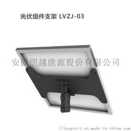 光伏组件支架 安徽朗越能源LVZJ-03支架