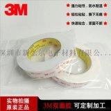 3m4920雙面膠 白色半透明雙面膠