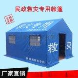 北京豪斯蓝色救灾帐篷,白色救灾帐篷,防汛指挥帐篷