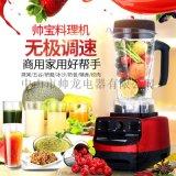 廣州冰沙機廠家 奶茶店商用冰沙機批發 帥龍冰沙機批發廠家